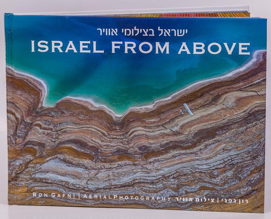 Israel from above - English ישראל בצילומי אוויר, מתנה לחול