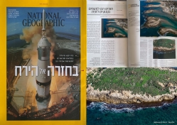 National Geographic - July 19 Israeli edition