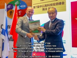 "Ambassador of China,  Mr. ZHAN Yongxin recieving the ""70 faces of Israel"" gift book in Chinese edition"