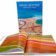 Large size book - ISRAEL SKYVIEW