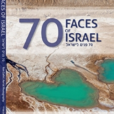 Israel in 70 faces